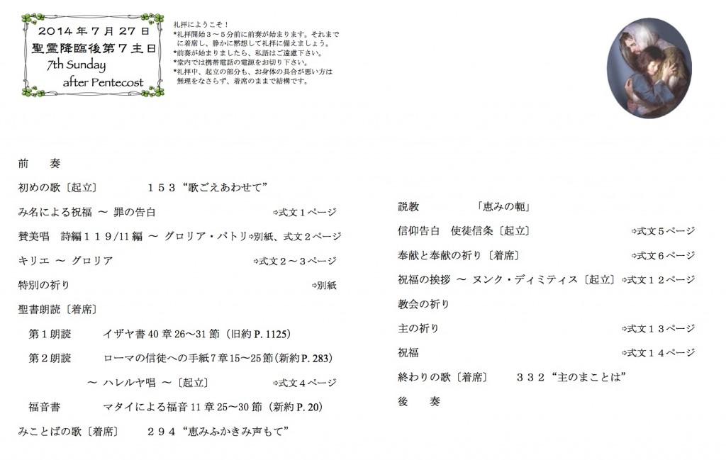 20140727週報