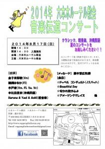 SummerConcert2014
