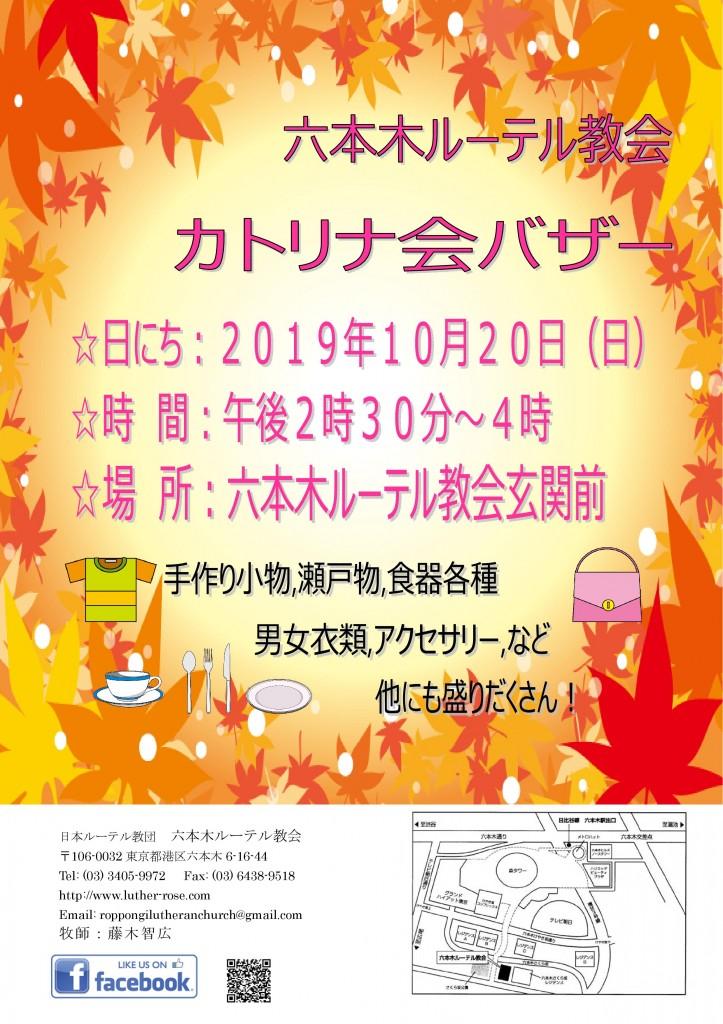 Microsoft Word - 2019年10月20日(日)カトリナ会バザー チラシ