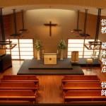 6月20日 聖霊降臨後第4主日